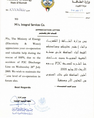 MOE - Appreciation  - ISCO - Integral Services Co. for Mechanical Contracting & Instrumentation WLL - Multi Disciplinary Contractor in Kuwait